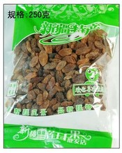 Dried fruit premium seed red raisins full 250g large seedless
