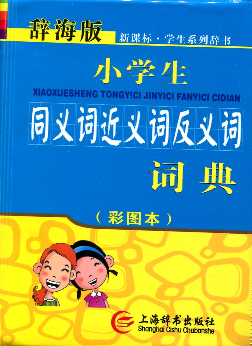 Chinese synonyms antonyms dictionary with pin yin for starter learners , HSK testing Phrase Dictionary learning hanzi Character(China (Mainland))