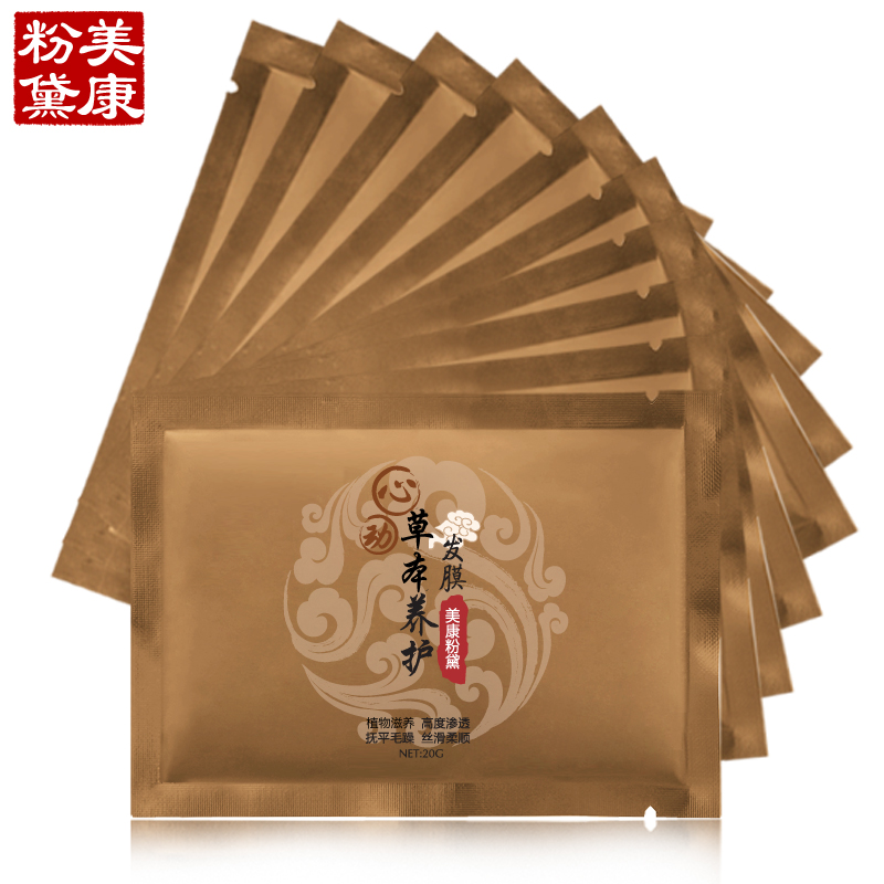 MEIKING Hair treatment mask Brand chinese herbal conditioners dry damage hair repair treatment nutrition hair mask 20g 5pcs/lot(China (Mainland))