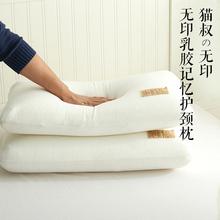 Muji high quality japanese style latex pillow polyurethane slow rebound health care cervical vertebra memory pillow(China (Mainland))