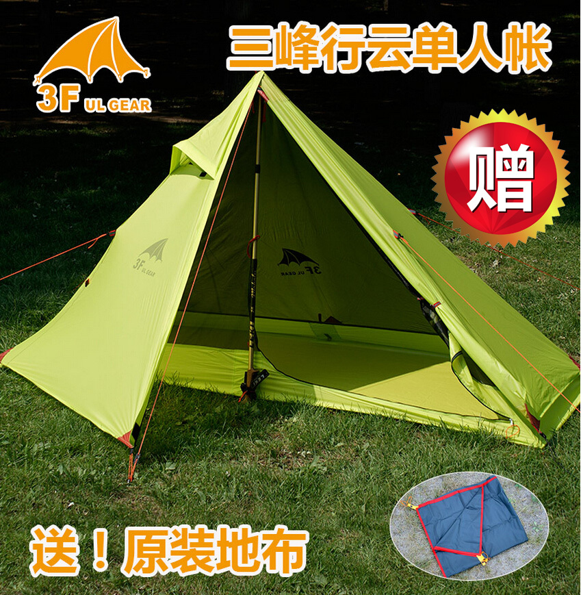 Clouds pyramid triplet single lightweight rodless account 210T / 20D silicone coated lightweight waterproof outdoor tent camping<br><br>Aliexpress