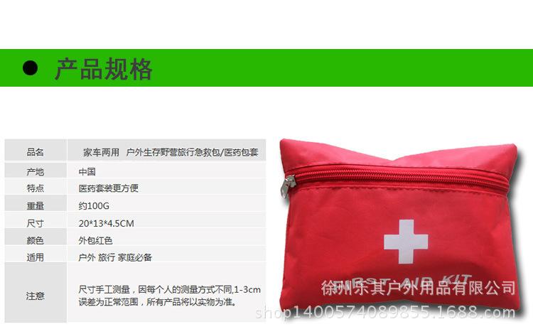 Outdoor First Aid Kit Car portable home field supplies lifesaving first aid kit earthquake emergency kit box self-defense H003(China (Mainland))