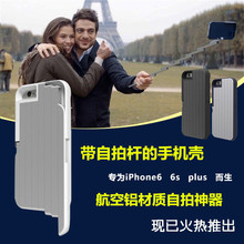 NEW mini self timer phone case for iphone 6 6s 6s plus Mobile phone support Free expansion