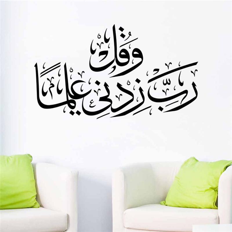 الخط العربي في الديكور