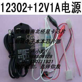Free shipping 12302 Laptop LCD lamp tester kit with 12V/1A Point screen(China (Mainland))
