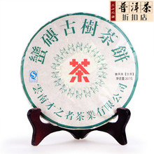 Free shipping Chinese Yunnan Specialty Manzhuan Pu er Tea healthy green food big round cake raw