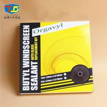 Car Headlight Black Snake Butyl Synthetic Rubber Glue Auto Headlamp Retrofit Speaker Windscreen Adhersive Sealant Glass Kit(China (Mainland))