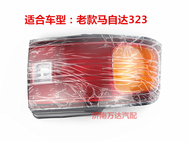 The old Mazda 323 rear taillight taillights 7130 BG brake lights brake lights reversing lights old models<br><br>Aliexpress