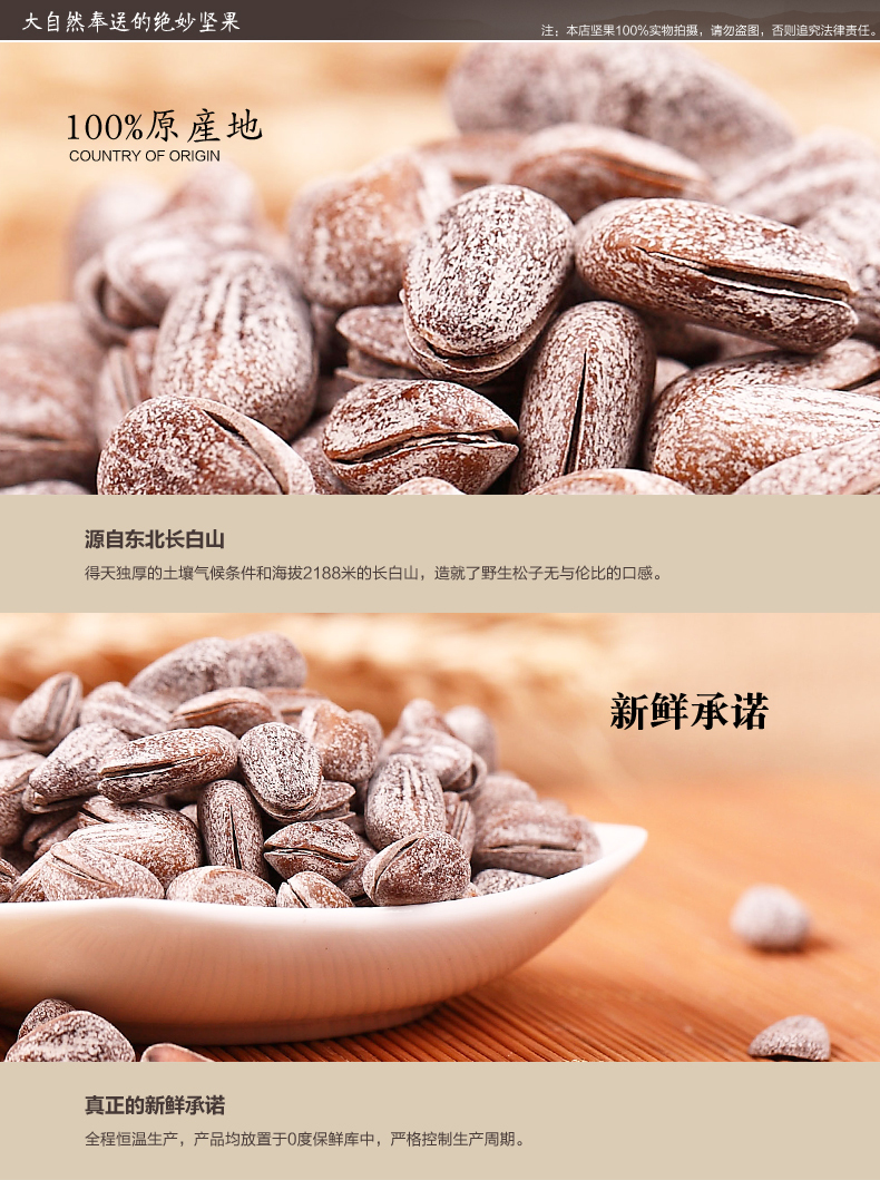 Feng guang Northeast wild pine nuts salt and pepper taste hand stripping open pine