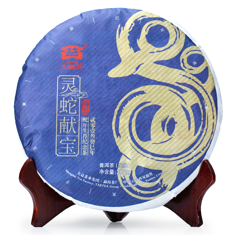PU  er tea cake 301 zodiac memorial health 357g China pu er cake the Chinese yunnan puer cha pu erh