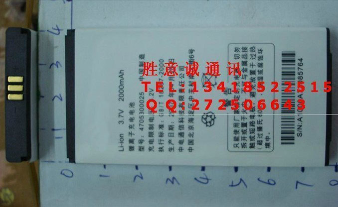 Free shipping high quality mobile phone battery 4705300025 for CECT M8600 with good quality(China (Mainland))