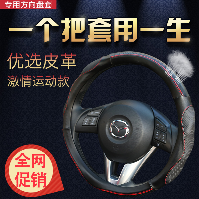 Mazda leather steering wheel cover horse 6 cx-5 steering wheel cover(China (Mainland))