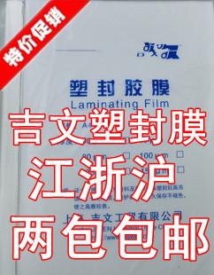 a4 7c thick plastic film laminating film laminator film laminating paper plastic paper photo film 100(China (Mainland))