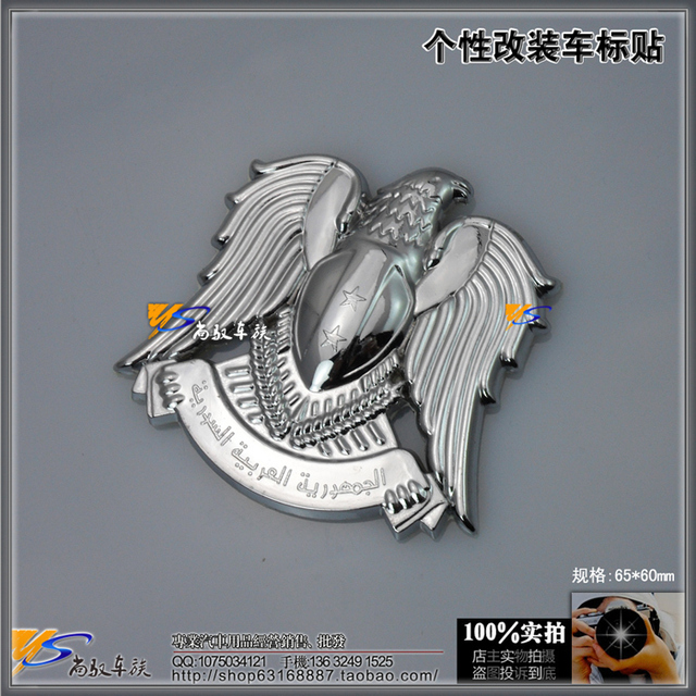 Eagle emblem badge refitted car exterior refires personalized car stickers