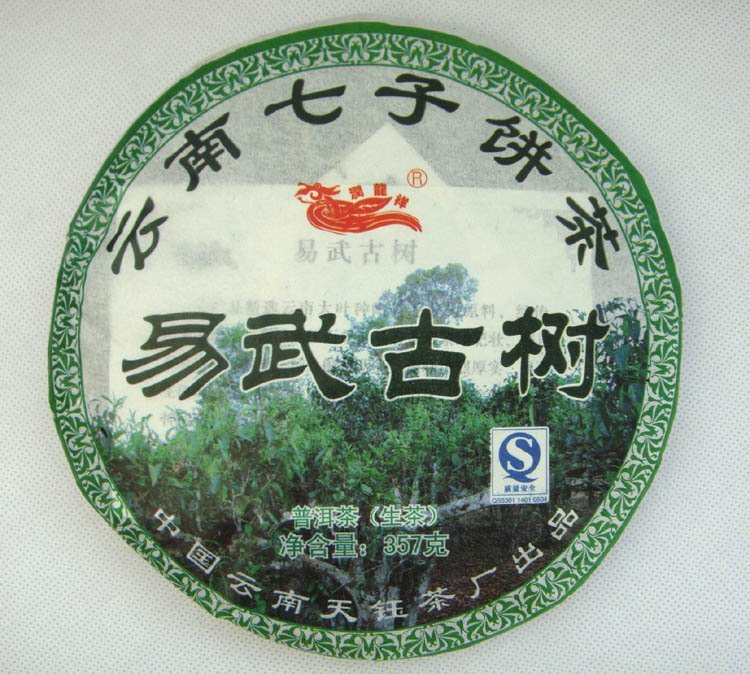 2011 Year Puerh Tea,Raw Puer,Reduce Weight Tea,PC60,Free Shipping