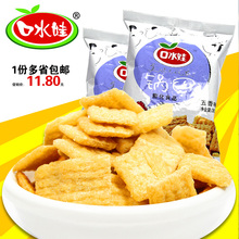Saliva baby crust 30g * 8 bag 4 tastes spicy / barbecue / Spiced / beef flavor snack essential national day(China (Mainland))
