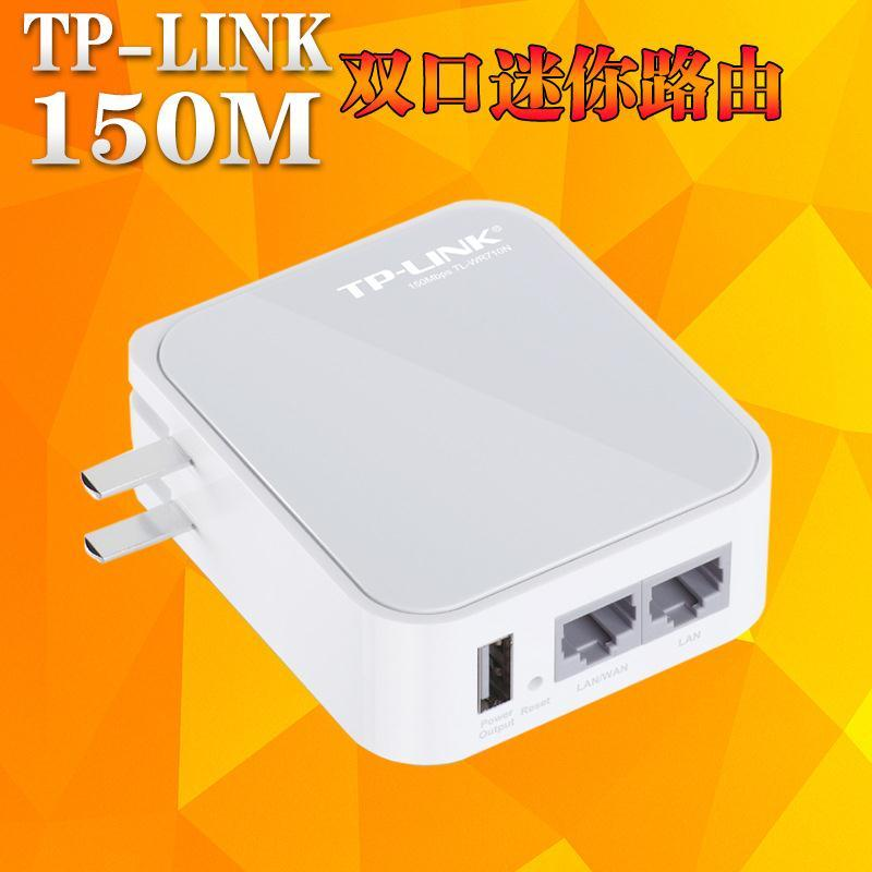 shipping TP-LINK 150M Mini Wireless Dual-port wired router Plug turn wifi TL-WR710N for arduino uno r3(China (Mainland))