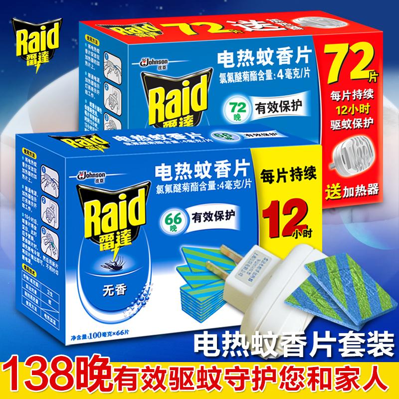 Radar electric mosquito coils 138 no flavor combination electric mosquito coils send electric mosquito coils mosquito mats(China (Mainland))