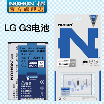 100% NOHON New Battery for LG G3 D830 D850 D851 D855 D858 D859 VS985 F400K/S/L F460 BL-53YH 3000mAh Battery with Retail Package