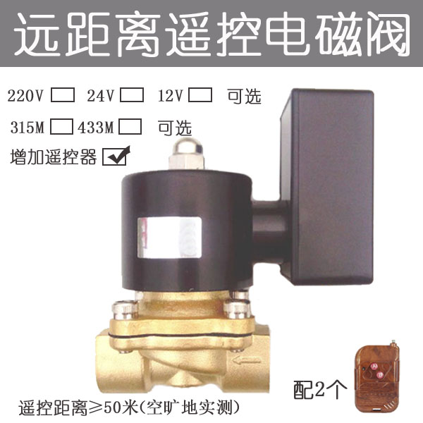 t l commande lectrique lectrovanne valve sol no de vannes int gr sans fil robinet arrosage. Black Bedroom Furniture Sets. Home Design Ideas
