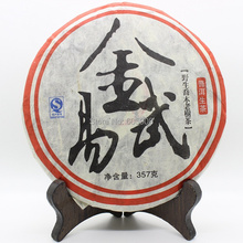 2006 classical  Pu'erh Tea Yi Wu Arbor Old large tree puer raw tea cake 357g