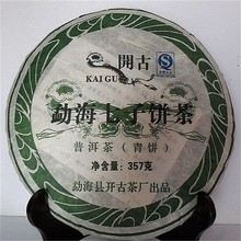 Free shipping 357g Pu 'er tea