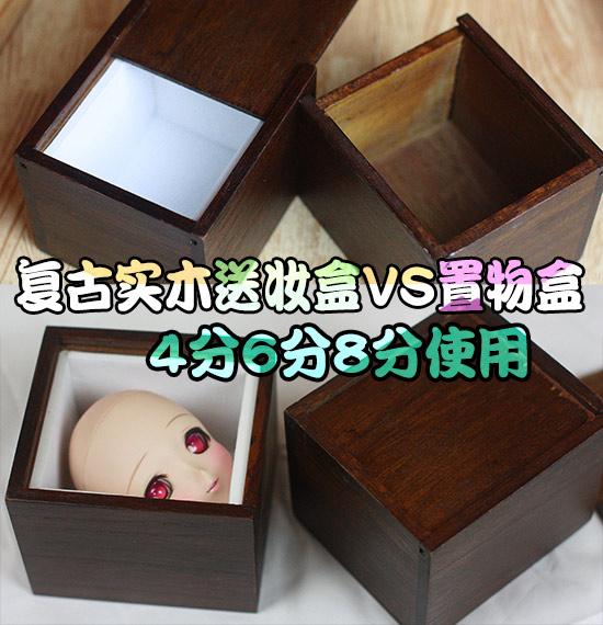 1/4 1/6 1/8 BJD.SD WA flying head sent thick foam pad cotton wood mass send makeup makeup box VS storage box(China (Mainland))