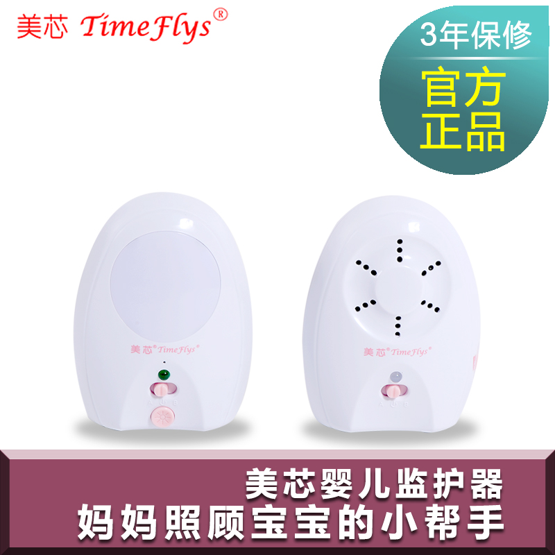 Free Shipping, Core baby monitor wireless monitor baby monitor child walkie talkie(China (Mainland))