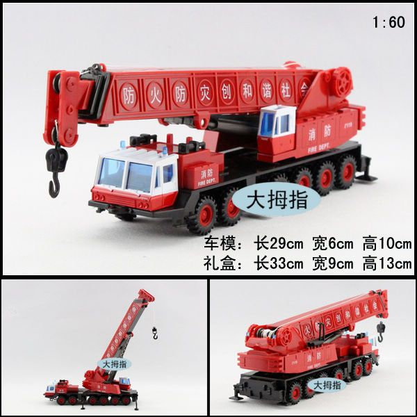 Wholesale price of genuine 1:60 refined large crane super realistic crane boom crane alloy toys(China (Mainland))