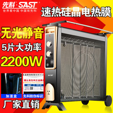 SAST household energy saving heater electric heater electric heating oil heater electric heater electric heating film without an(China (Mainland))