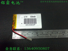 Литий-полимерный аккумулятор 3.7 В 830 мАч 353560 P колонки навигации MP4 аккумулятор 60 * 35 * 3.5 мм