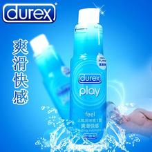 (2 bottle ) Feel durex play anal sex lubricant 50ml vaginal lubrication 6 style water lube grease sex products adult sex toys(China (Mainland))
