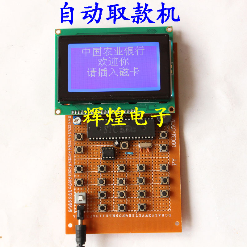 Brazil 51 microcontroller-based bank automated teller machine design / / electronic production develop customized finished(China (Mainland))