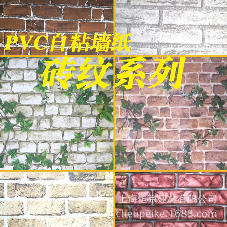 45*100cm PVC self-adhesive wallpaper brick pattern series living room furniture bedroom closet renovation stickers sticky notes - Olina Wen's store