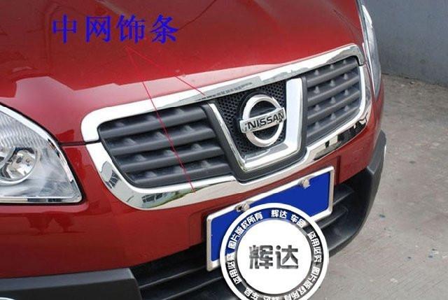 Купить ABS Хром Передняя Решетка Вокруг Фальш Гонки Грили Накладка Для 2007-2010 Qashqai
