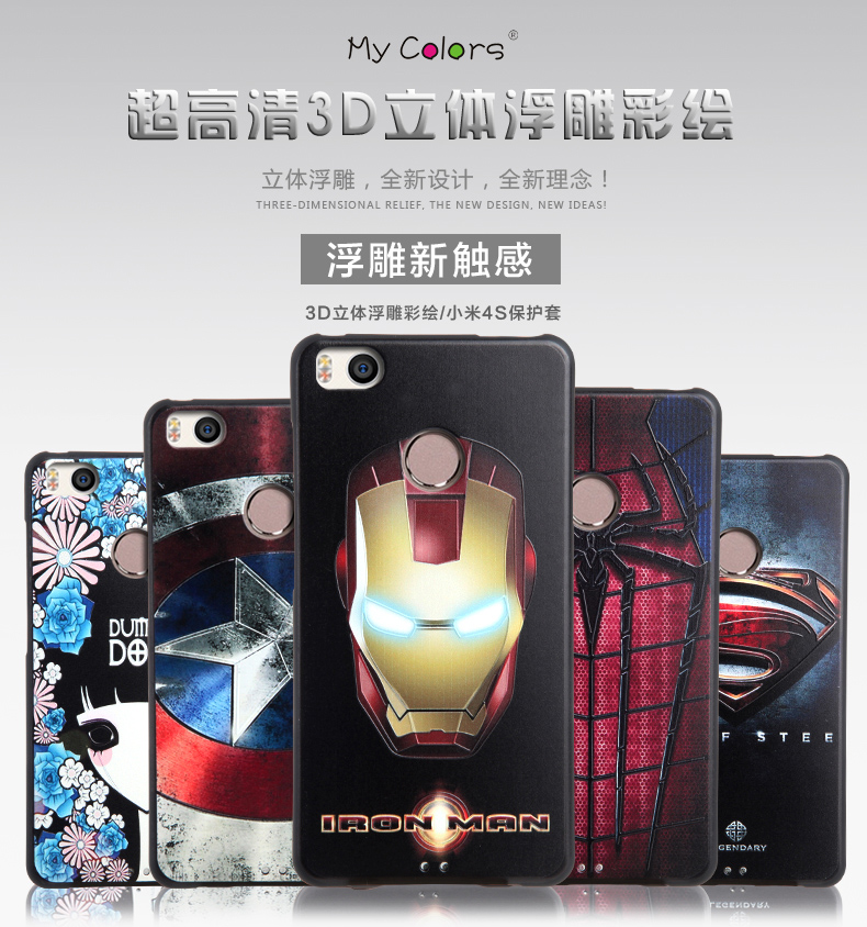 xiaomi mi4s case 3d stereo emboss painting HD 24 patterns Ultrathin tpu xiaomi m4s Replacement soft Back Cover Free Shipping(China (Mainland))