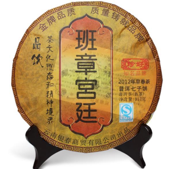 Ban chang royal PU er  tea 357g seven cake cooked  tea Chinese yunnan puer tea puerh pu erh for weight loss products<br><br>Aliexpress