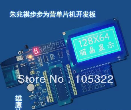 Free shipping 8051 learning board STC89C52RC MCU development board contain the 128*64 display(China (Mainland))