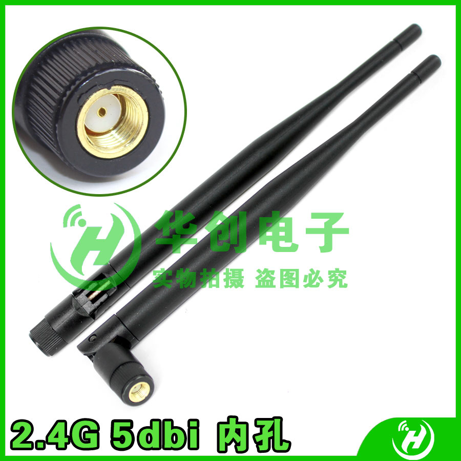 2.4g 5dbi full high gain wifi antenna rubber antenna sma internal thread(China (Mainland))