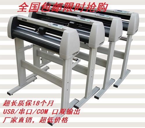 2015 720mm Vinyl Cutter Plotter / Wall Sticker Car Sticker Cutting Plotter YH720(China (Mainland))