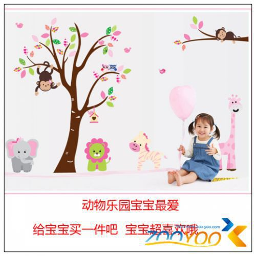 Animal World Backgrounds Childrens Decorative Removable Waterproof tree wall stickers home decor for kids rooms 60CM*90CM*2(China (Mainland))