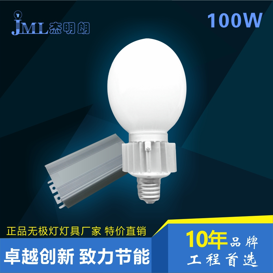 Wolesales10pcs/lot 100W high frequency induction lamp,compact energy saving electrodeless lamp,cold/ warm/white induction light(China (Mainland))