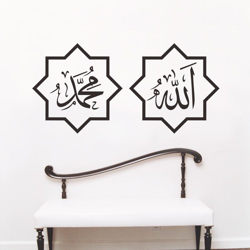 buy arabic islamic muslim wall art stickers calligraphy ramadan decorations. Black Bedroom Furniture Sets. Home Design Ideas