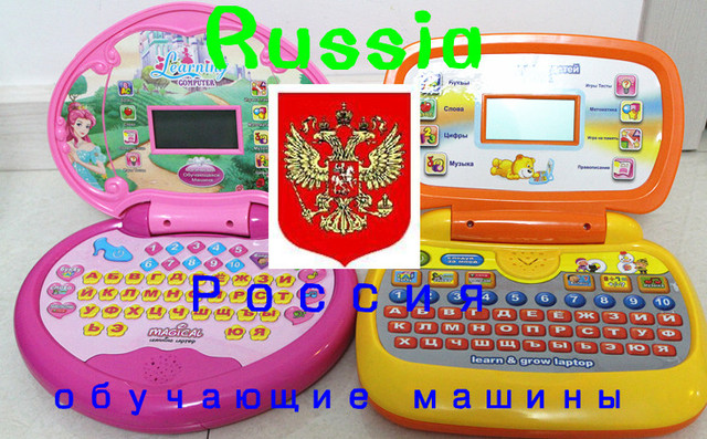 New Arrival Russian language Children Kids Educational Study Learning Machine Laptop Computer Toys 1 Pcs