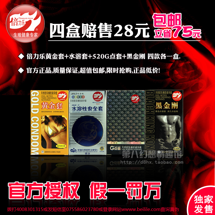 Pleasure more condoler 520g large particles set delayaction set gold set of water-soluble sets combination of condoms(China (Mainland))