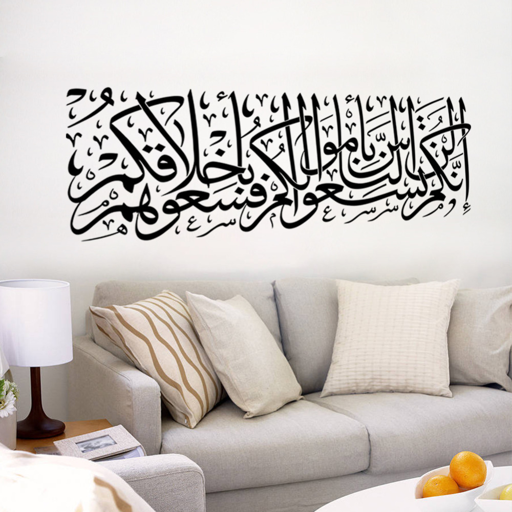 114 42cm islamic muslim wall decals stickers murals vinyl applique arabic calligraphy vinyl. Black Bedroom Furniture Sets. Home Design Ideas