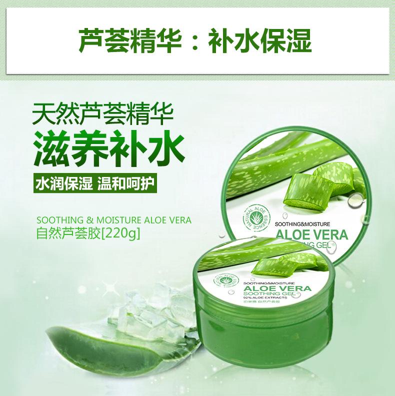 Perfect moisturizing aloe vera gel acne cream gel mask sleep disposable natural aloe vera gel face skin care face cream(China (Mainland))