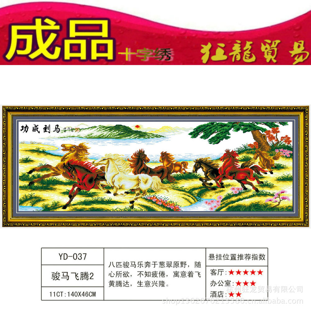 Recruitment agents Horse soar two animals paperless washing machine embroidery stitch finished wholesale manufacturers on behalf(China (Mainland))
