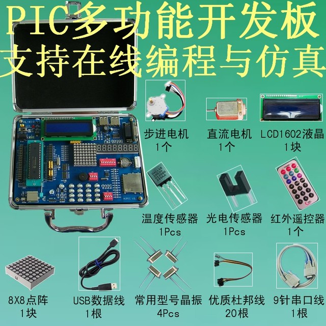 Pic learning board pic development board experimental board k18 deluxe bundle kit