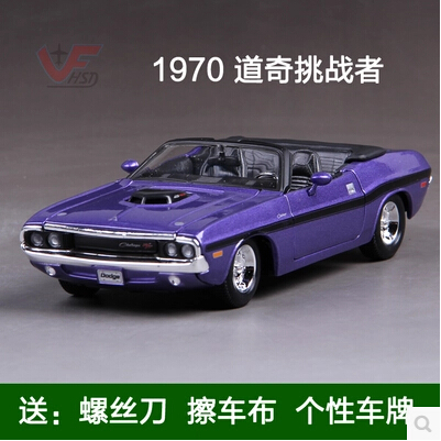 1970 Dodge Challenger maisto 1:24 Original simulation alloy car model Furious 7 Roadster Classic cars Purple American Muscle Car(China (Mainland))